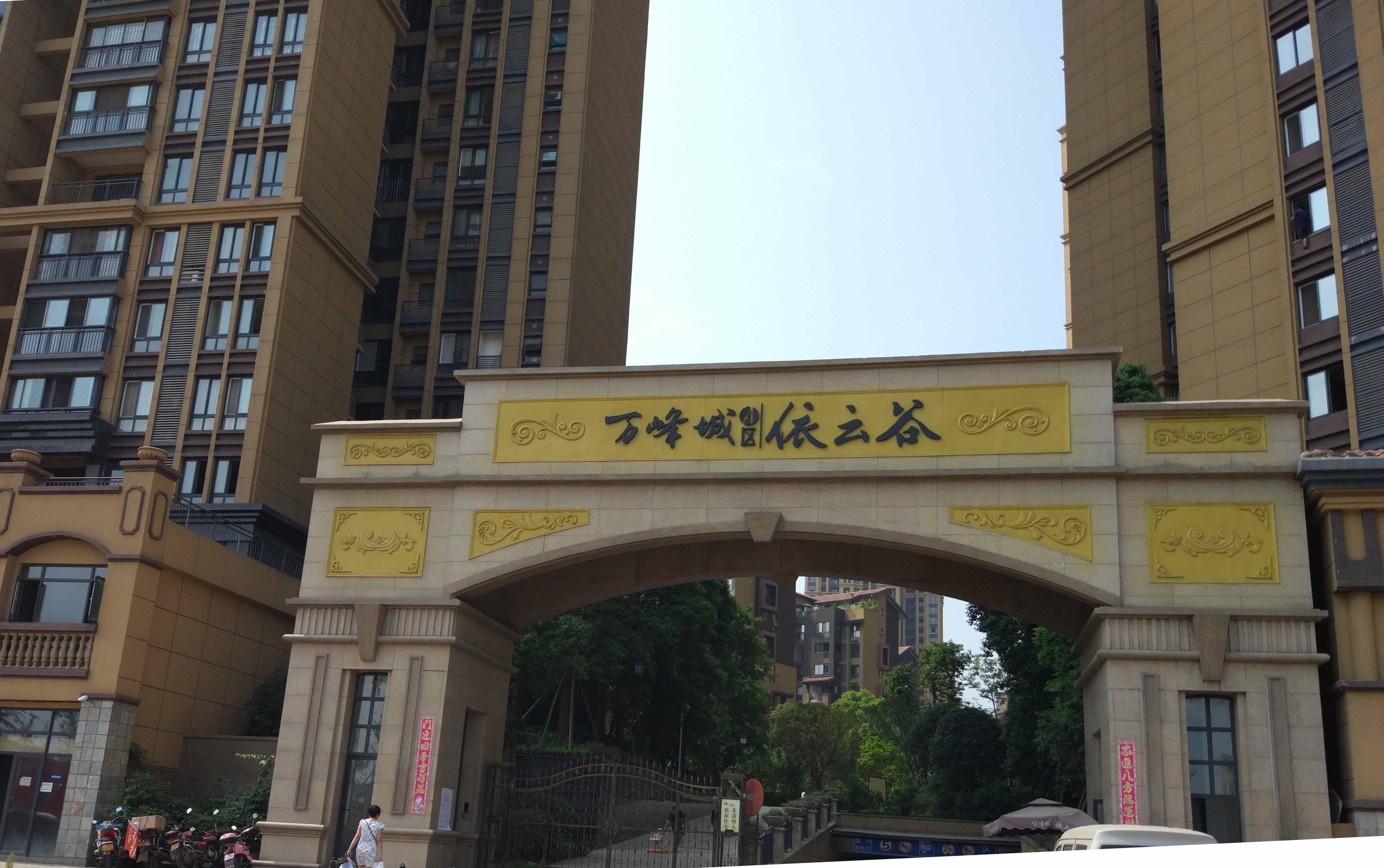 简阳万安三峰小区5278论坛项目展示